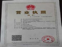重庆海恒船舶管理有限责任公司证照略缩图