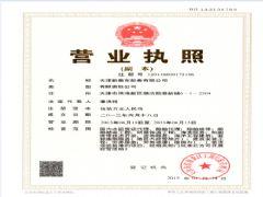 天津新集东船务有限公司杭州办事处证照略缩图