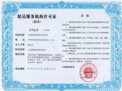 天津新集东船务有限公司证照略缩图