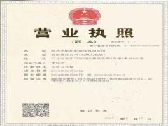 沧州杰航船舶管理有限公司证照略缩图