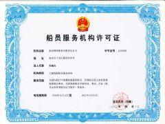 南京锦泽船务有限责任公司证照略缩图