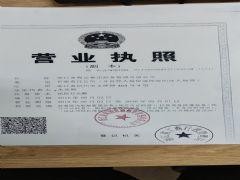 浙江省海运集团船务管理有限公司证照略缩图