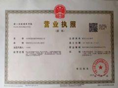 天津展航船舶管理有限公司证照略缩图
