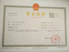 惠安县佳顺船务有限公司证照略缩图