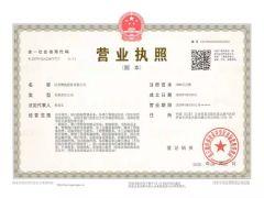 江苏博航船务有限公司证照略缩图