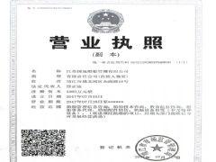 江苏国远船舶管理有限公司证照略缩图