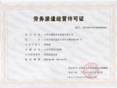 大同市鑫航劳务派遣有限公司证照略缩图