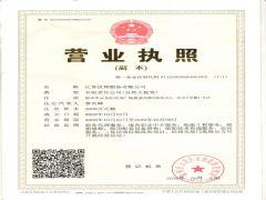 江苏汉邦船务有限公司证照略缩图