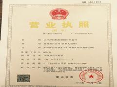 天津经纬船舶管理有限公司证照略缩图