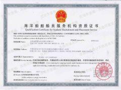 天津金阳航运技术服务有限公司证照略缩图