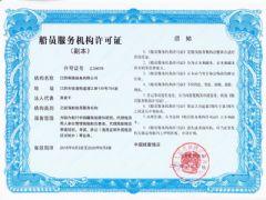 江阴利海船务有限公司证照略缩图