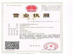 南京新航线船务有限公司证照略缩图