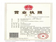 蓝宝国际船舶管理(大连)有限公司证照略缩图