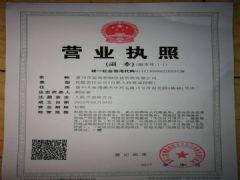 惠州市蓝海船舶信息咨询有限公司证照略缩图