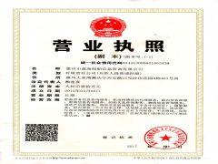 惠州市�{海船舶信息咨�有限公司�C照略�s�D
