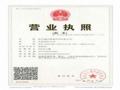 南京澜洋船舶管理有限公司证照略缩图