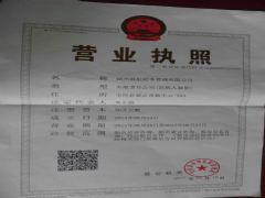 扬州联航船务管理有限公司证照略缩图
