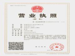 滨海县远大水运有限公司证照略缩图