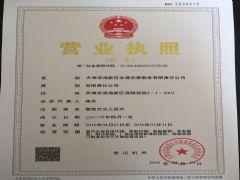 天津滨海新区永晟安泰船务有限责任公司证照略缩图