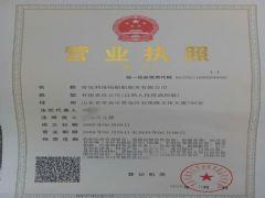 青岛利佳怡船舶服务有限公司证照?#36816;?#22270;