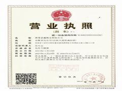 海南富鑫渔业有限公司证照略缩图