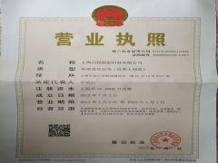 上海闫程船舶科技有限公司证照略缩图