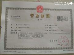 漳浦广恒人力资源有限公司证照略缩图