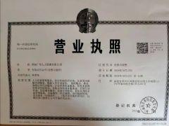 漳浦广恒人力资源有限公司黄仓办事处证照略缩图