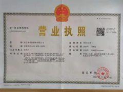 连云港领航船务有限公司证照略缩图