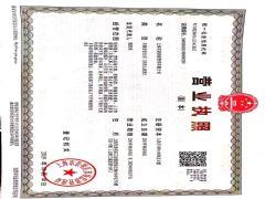 上海灵荣船舶管理有限公司证照略缩图