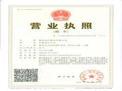 扬州远洋航务有限公司证照略缩图