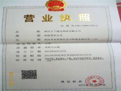 武汉天下通达物流有限公司证照略缩图