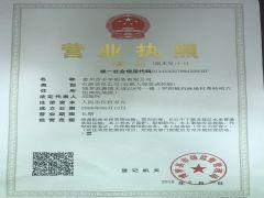 惠州市丰年船务有限公司证照略缩图