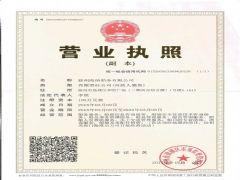 徐州海纳船务有限公司证照略缩图