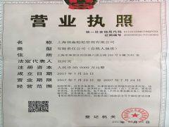 上海领淼船舶管理有限公司南宁办事处证照略缩图