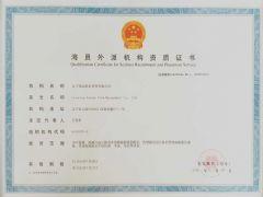 辽宁国运船员管理有限公司证照略缩图