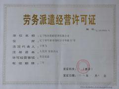 辽宁恒河船舶管理有限公司证照略缩图