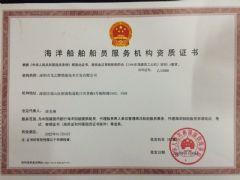 深圳市龙之腾船舶技术开发有限公司证照略缩图
