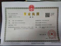 上海浪��船舶管理有限公司�C照略�s�D
