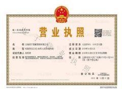 上海浪宁船舶管理有限公司证照略缩图