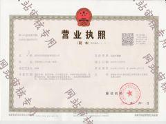 泉州荣扬船舶管理有限公司证照略缩图