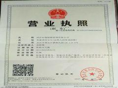 武汉恒基船舶管理有限公司证照略缩图