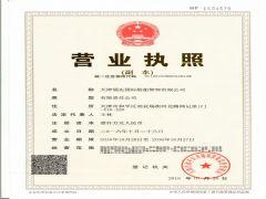 天津领先国际船舶管理有限公司证照略缩图