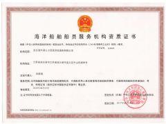 连云港兴港人力资源开发服务有限公司证照略缩图