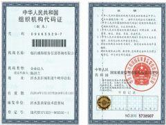 临沂盛海船务信息咨询有限公司证照略缩图