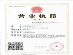 江阴市洪信船务有限公司证照略缩图
