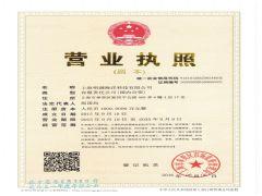 上海明源海洋科技有限公司�C照略�s�D