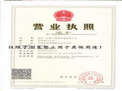 海航(长泰)船务咨询有限公司证照略缩图