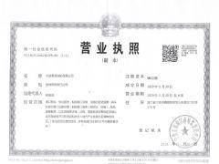 宁波甬港拖轮有限公司证照略缩图
