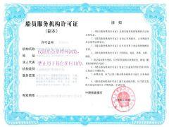 宁波海盈海事服务有限公司证照略缩图